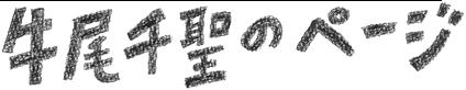 牛尾千聖のページ